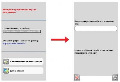 Ключ регистрации навител для симбион, ключ от illustrator cs3.